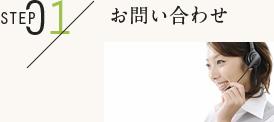 01. お問い合わせ