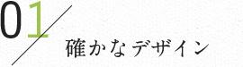 01. 確かなデザイン